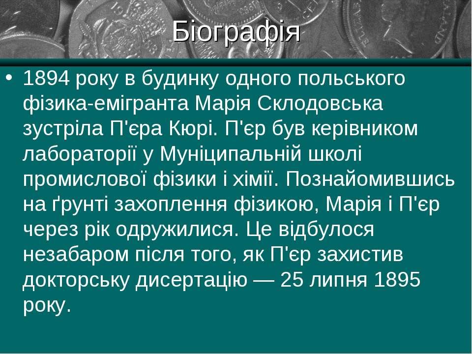Біографія 1894 року в будинку одного польського фізика-емігранта Марія Склодо...