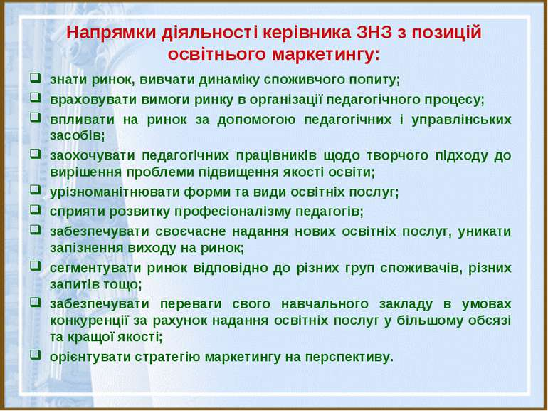 Напрямки діяльності керівника ЗНЗ з позицій освітнього маркетингу: знати рино...