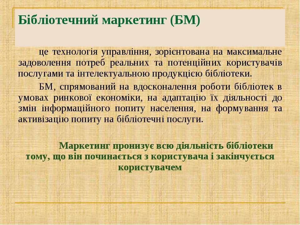 Бібліотечний маркетинг (БМ) це технологія управління, зорієнтована на максима...