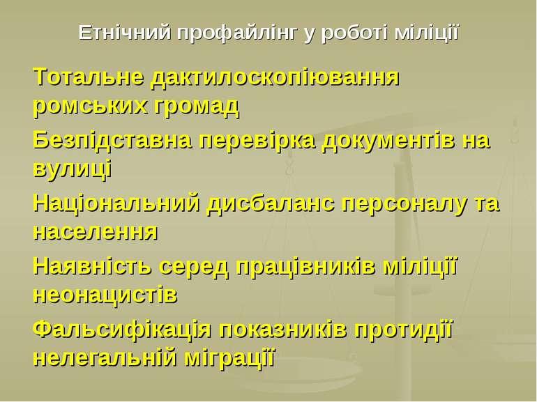 Етнічний профайлінг у роботі міліції Тотальне дактилоскопіювання ромських гро...
