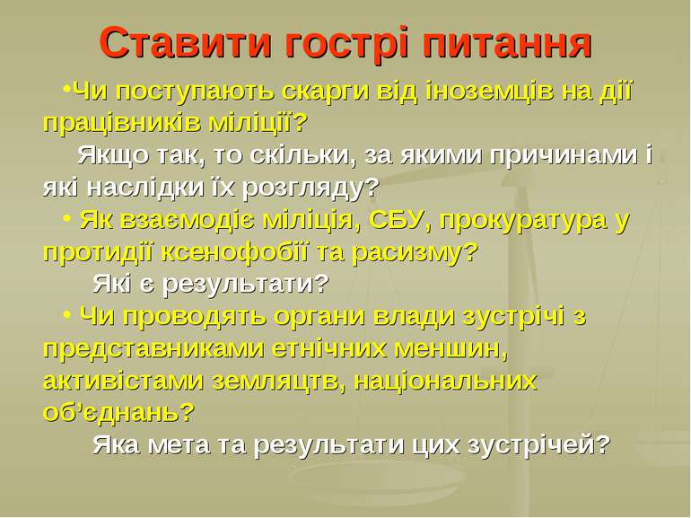 Ставити гострі питання Чи поступають скарги від іноземців на дії працівників ...