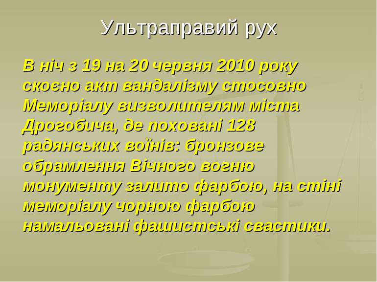 Ультраправий рух В ніч з 19 на 20 червня 2010 року скоєно акт вандалізму стос...