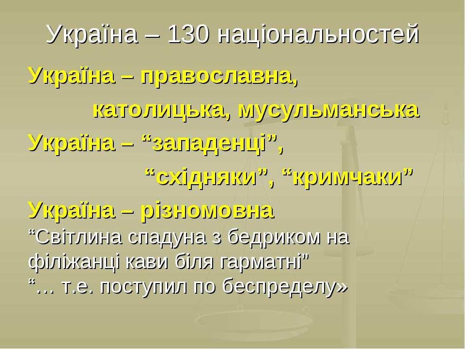 Україна – 130 національностей Україна – православна, католицька, мусульманськ...