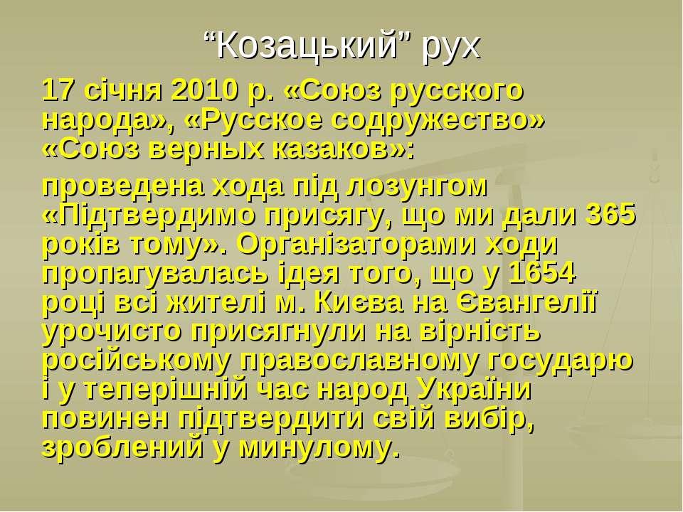 """""""Козацький"""" рух 17 січня 2010 р. «Союз русского народа», «Русское содружество..."""