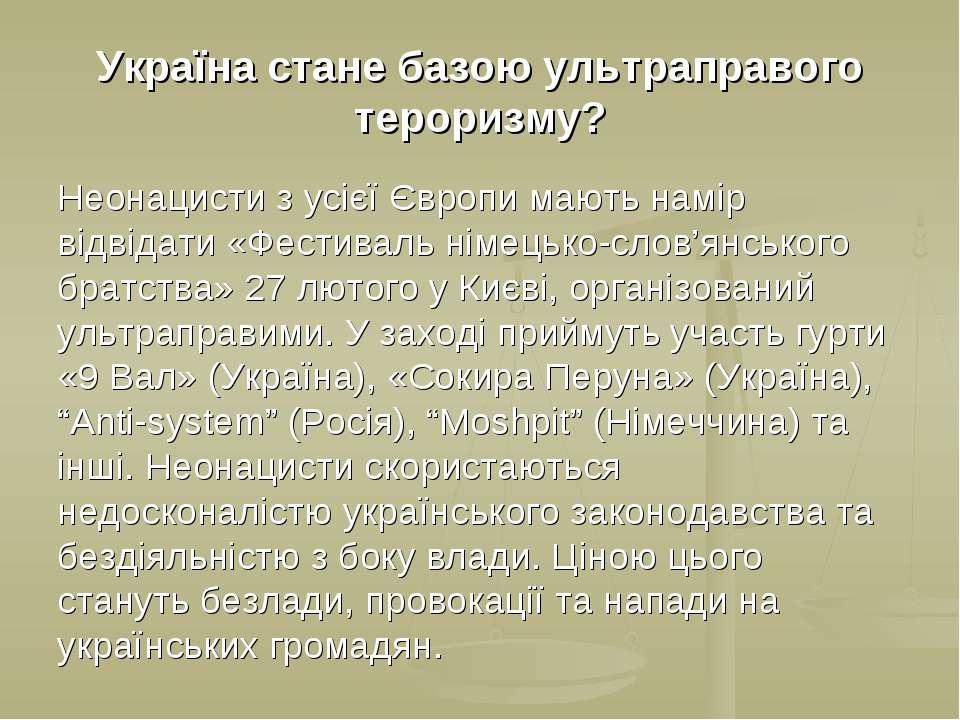Україна стане базою ультраправого тероризму? Неонацисти з усієї Європи мають ...