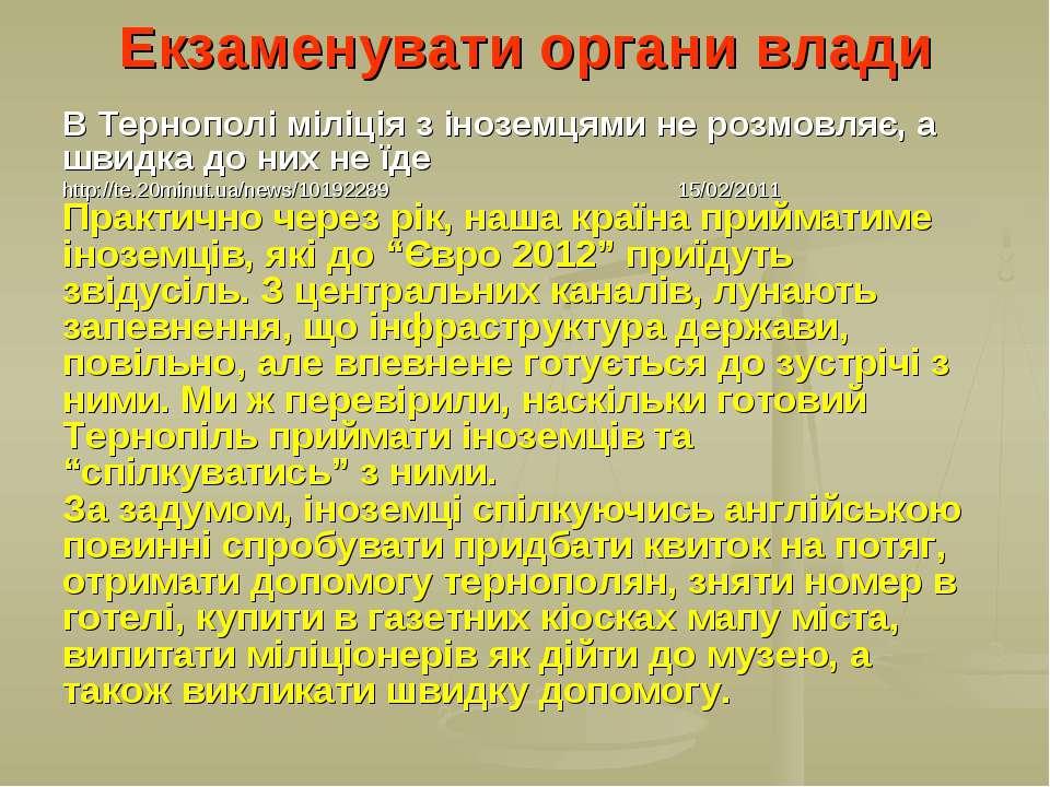 Екзаменувати органи влади В Тернополі міліція з іноземцями не розмовляє, а шв...