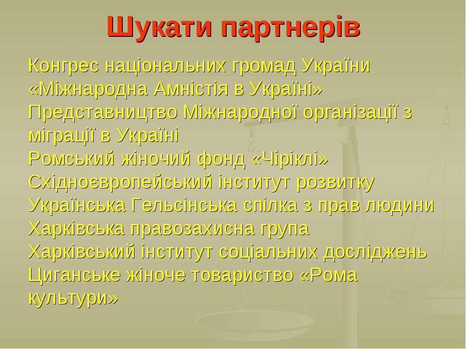 Шукати партнерів Конгрес національних громад України «Міжнародна Амністія в У...