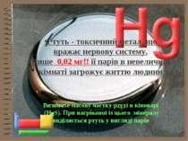 Ртуть - токсичний метал, що вражає нервову систему. Лише 0,02 мг!! її парів в...