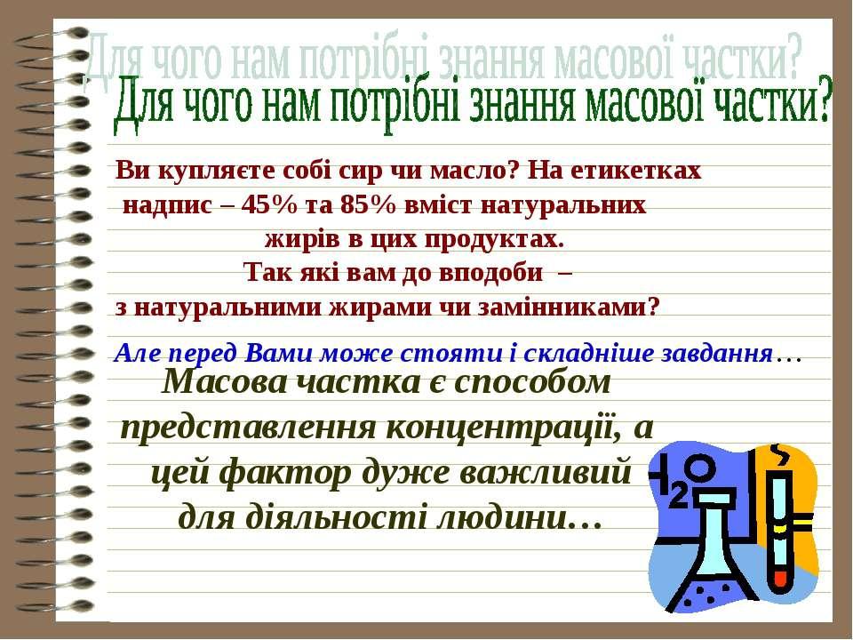 Ви купляєте собі сир чи масло? На етикетках надпис – 45% та 85% вміст натурал...