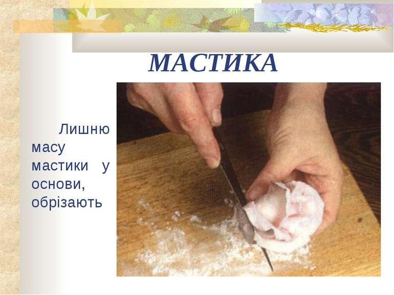 МАСТИКА Лишню масу мастики у основи, обрізають
