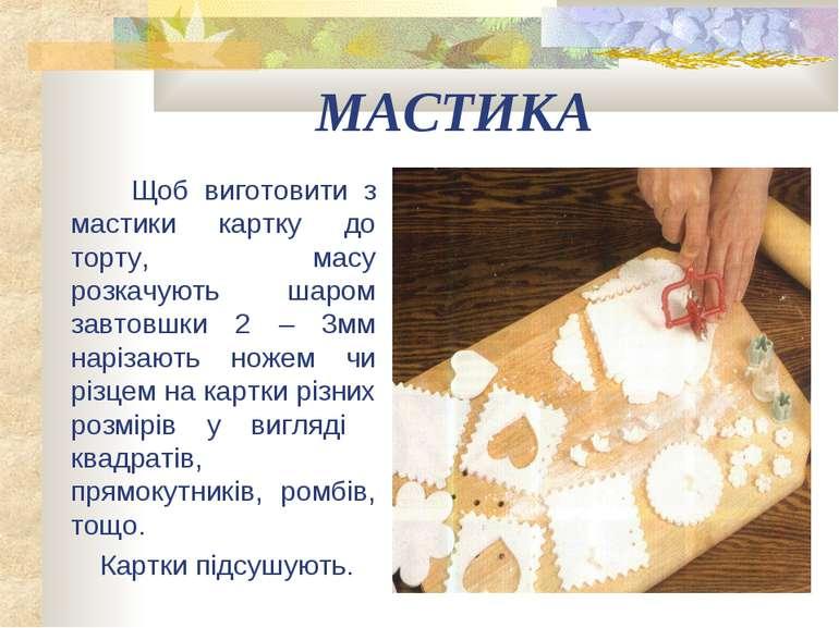 МАСТИКА Щоб виготовити з мастики картку до торту, масу розкачують шаром завто...