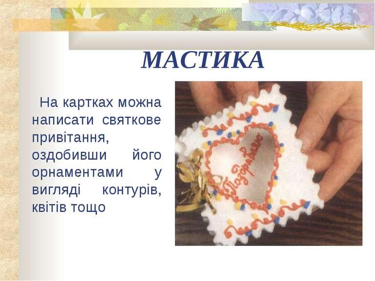 МАСТИКА На картках можна написати святкове привітання, оздобивши його орнамен...