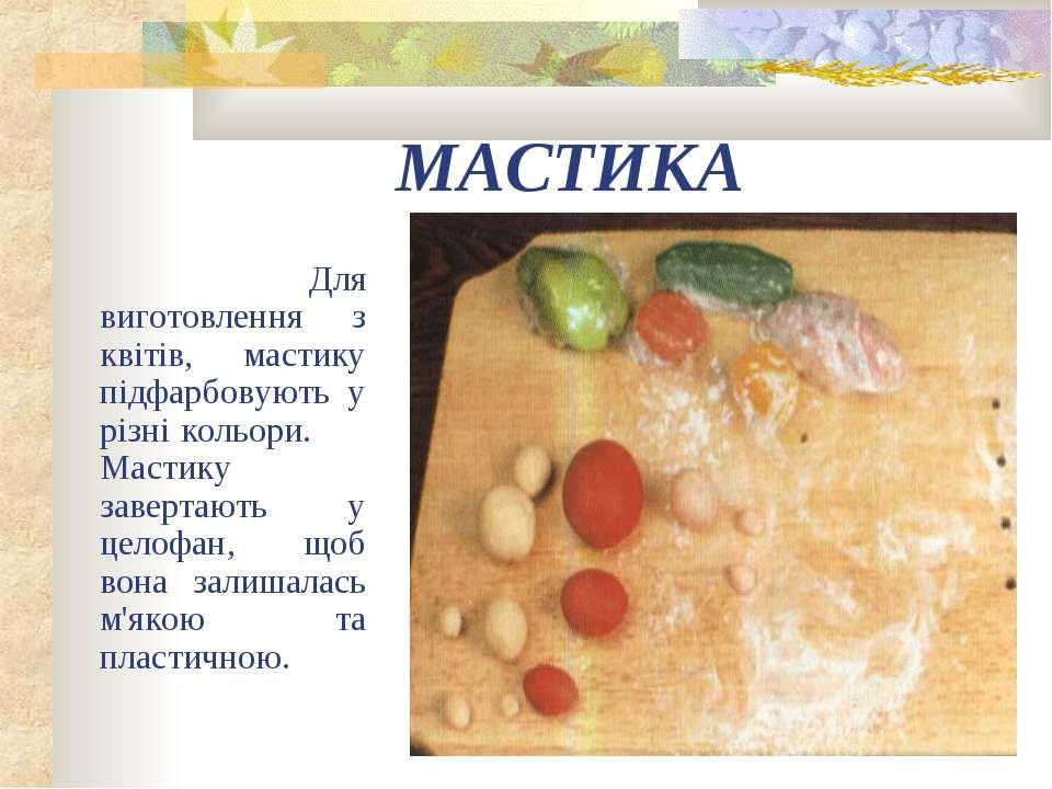 МАСТИКА Для виготовлення з квітів, мастику підфарбовують у різні кольори. Мас...