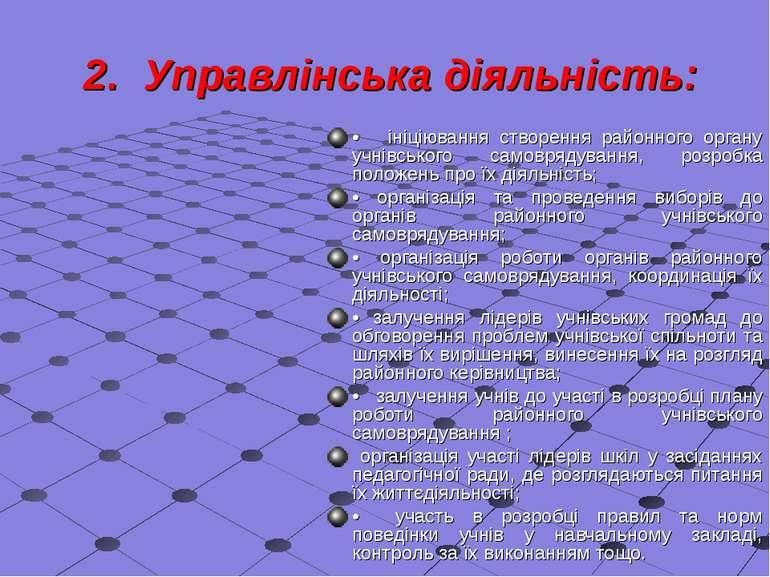 2. Управлінська діяльність: • ініціювання створення районного органу учнівськ...