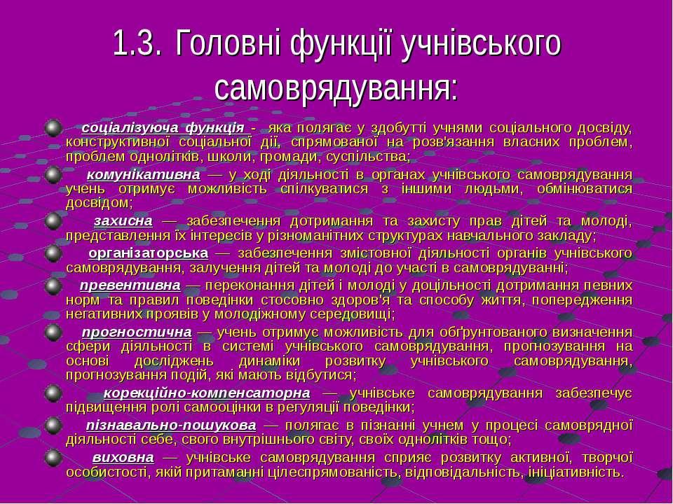 1.3. Головні функції учнівського самоврядування: соціалізуюча функція - яка п...