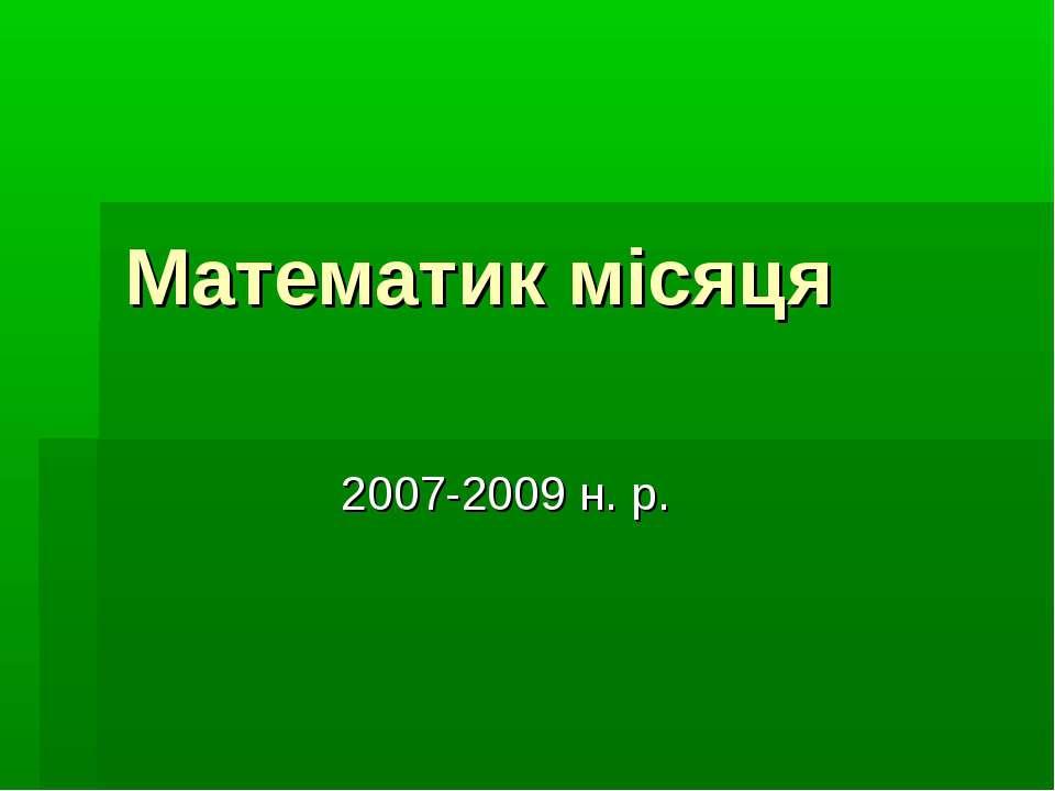 Математик місяця 2007-2009 н. р.