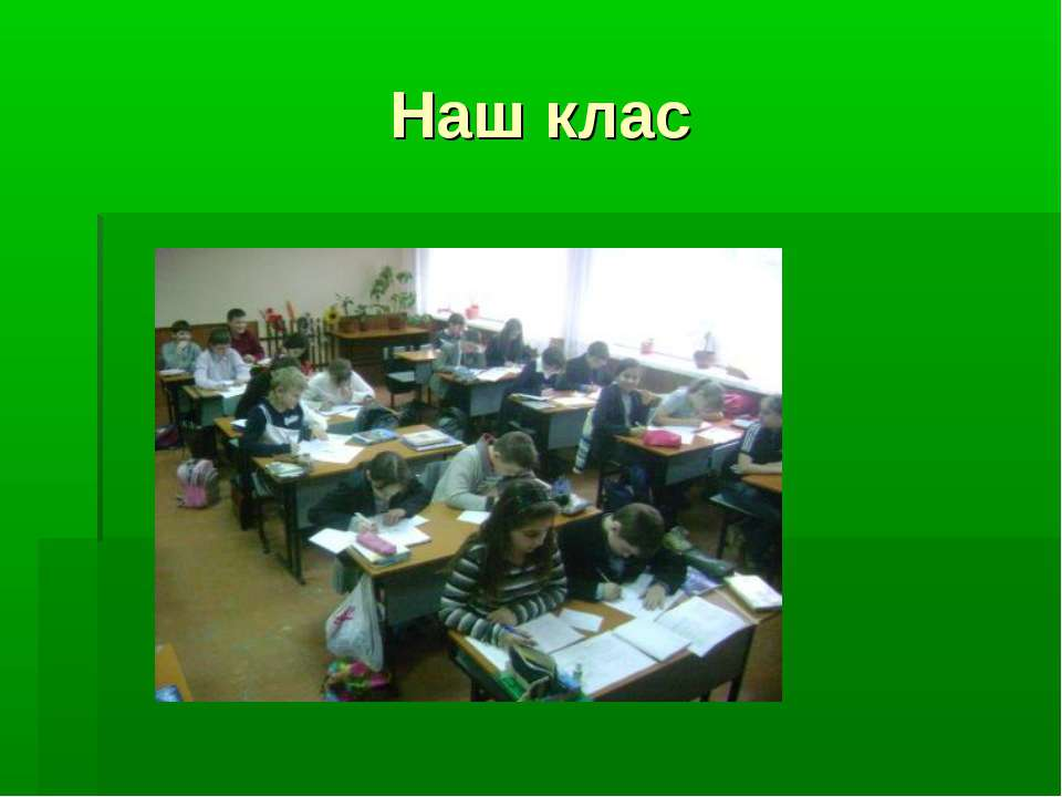 Наш клас