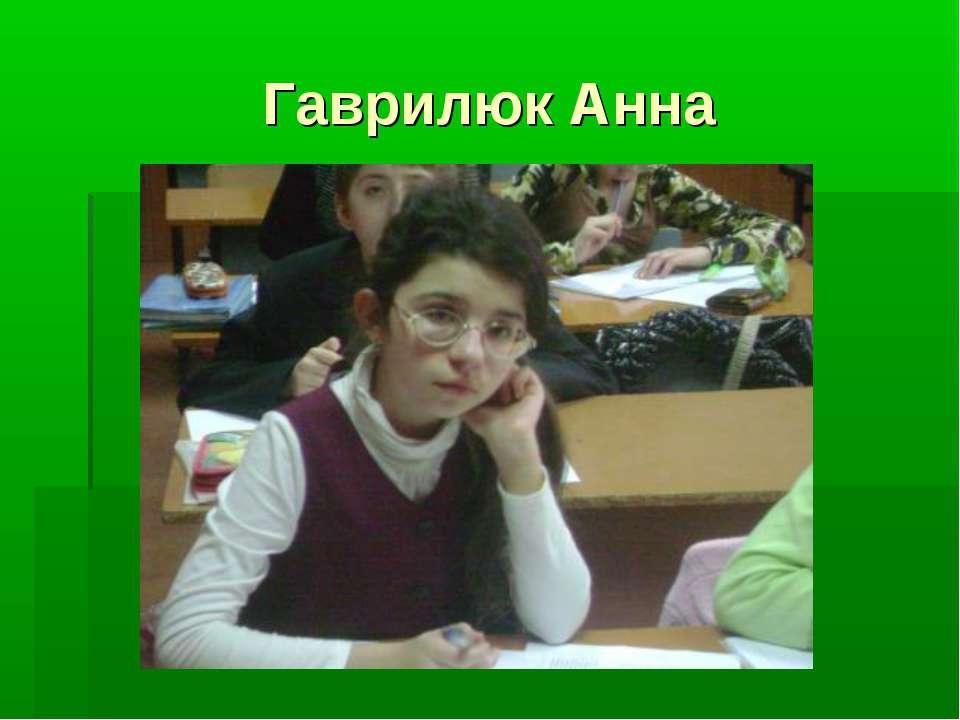 Гаврилюк Анна
