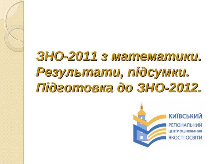 ЗНО-2011 з математики. Результати, підсумки. Підготовка до ЗНО-2012.