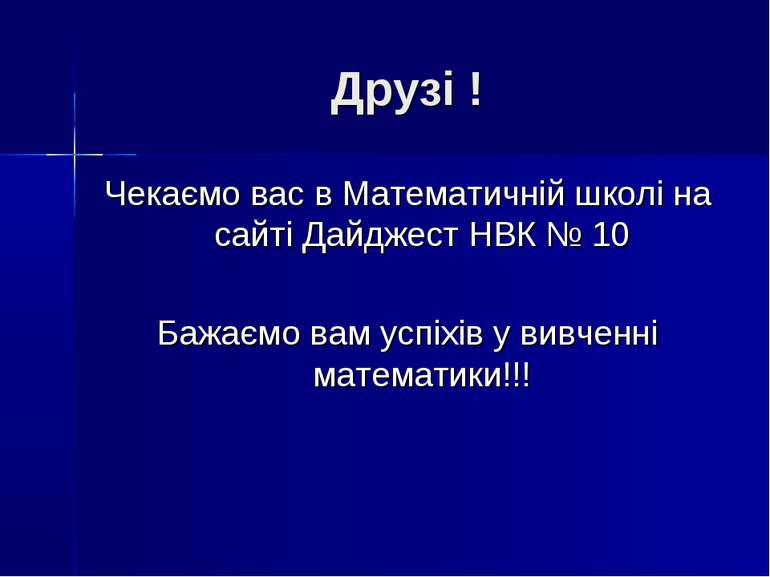 Друзі ! Чекаємо вас в Математичній школі на сайті Дайджест НВК № 10 Бажаємо в...