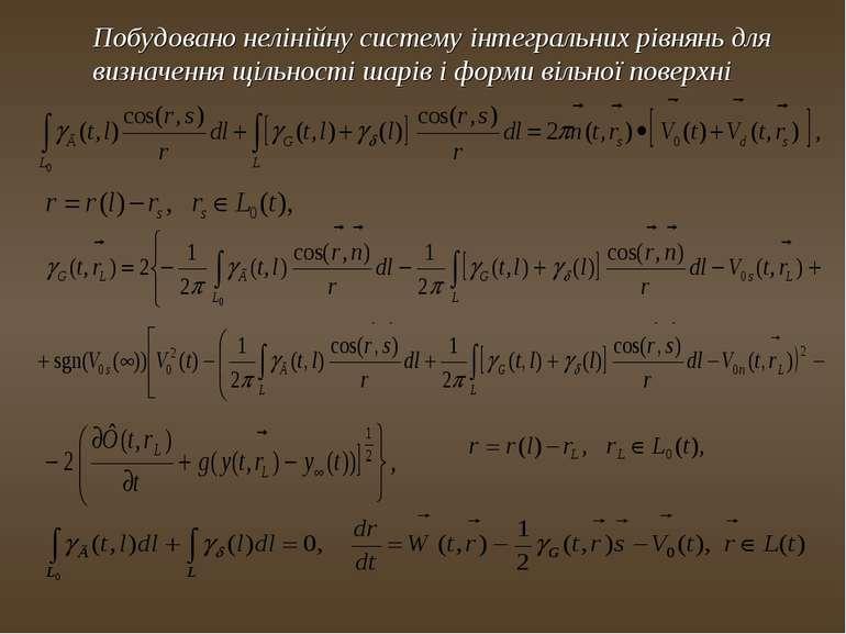 Побудовано нелінійну систему інтегральних рівнянь для визначення щільності ша...