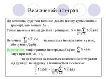 Визначений інтеграл Ця величина буде тим точніше давати площу криволінійної т...