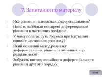 7. Запитання по матеріалу Яке рівняння називається диференціальним? Назвіть н...