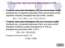 3.Теорема множення ймовірностей. Теорема множення ймовірностей для незалежних...