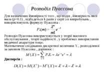 Розподіл Пуассона Для визначення ймовірності того , що подія , ймовірність як...