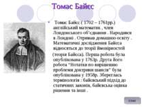 Томас Байєс Томас Байєс ( 1702 – 1761рр.) англійський математик , член Лондон...