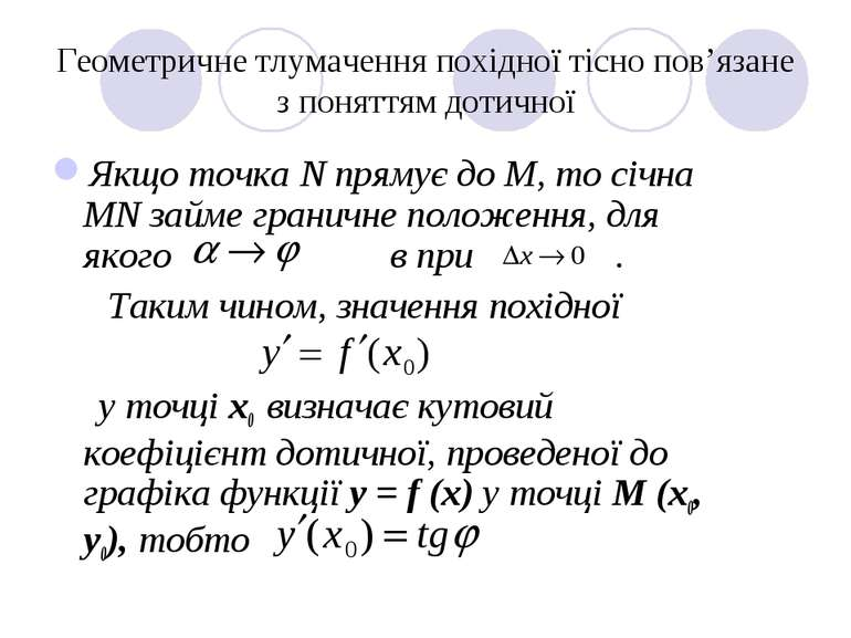 Геометричне тлумачення похідної тісно пов'язане з поняттям дотичної Якщо точк...