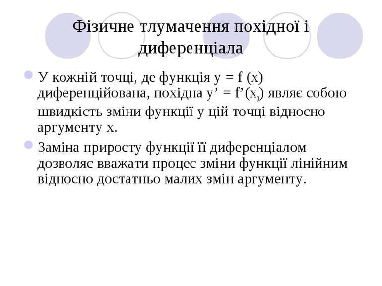 Фізичне тлумачення похідної і диференціала У кожній точці, де функція у = f (...