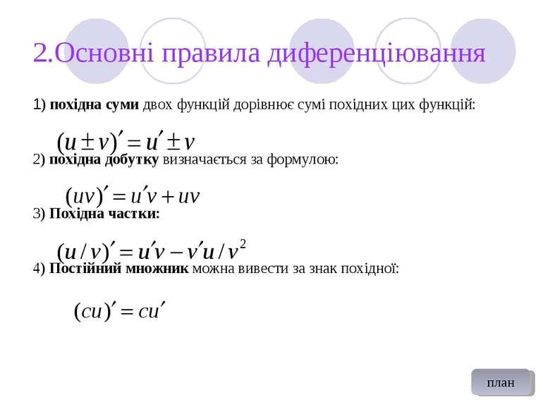 2.Основні правила диференціювання 1) похідна суми двох функцій дорівнює сумі ...