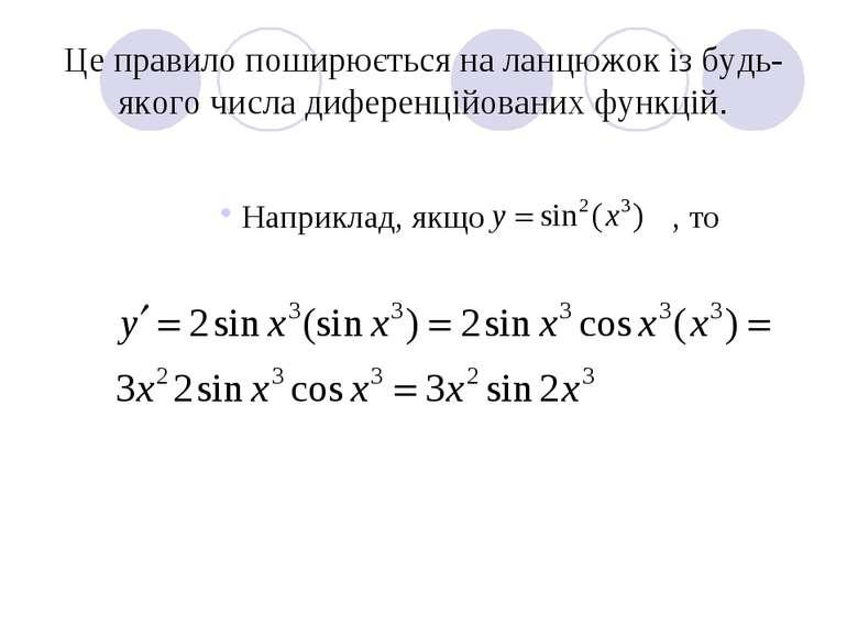 Це правило поширюється на ланцюжок із будь-якого числа диференційованих функц...