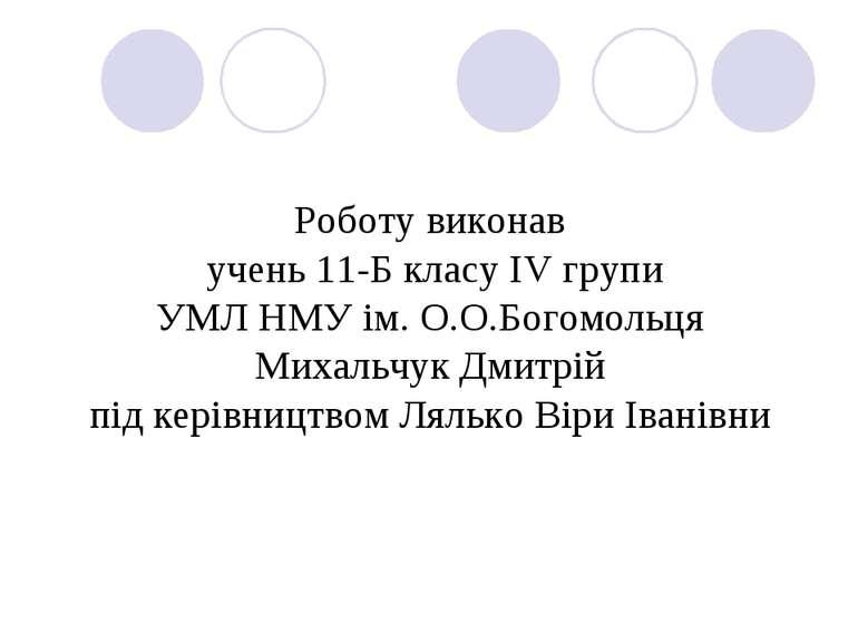 Роботу виконав учень 11-Б класу ІV групи УМЛ НМУ ім. О.О.Богомольця Михальчук...