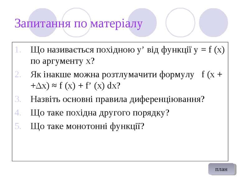Запитання по матеріалу Що називається похідною у' від функції у = f (x) по ар...