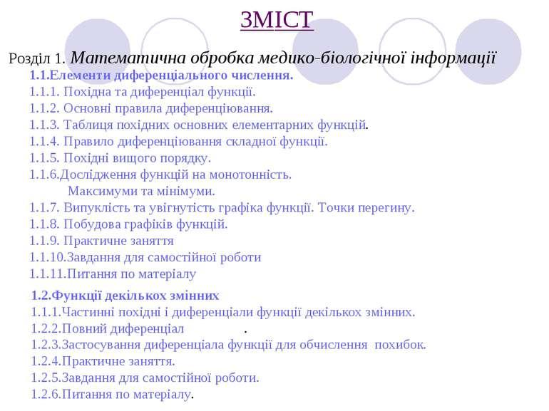 ЗМІСТ Розділ 1. Математична обробка медико-біологічної інформації 1.1.Елемент...