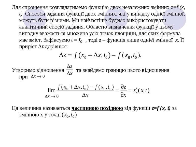 Для спрощення розглядатимемо функцію двох незалежних змінних z=f (x, t). Спос...