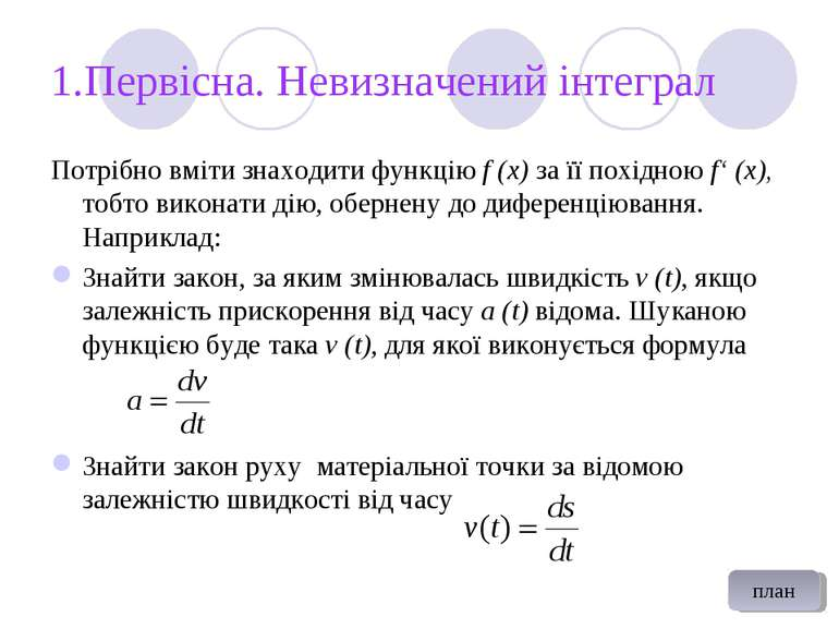 1.Первісна. Невизначений інтеграл Потрібно вміти знаходити функцію f (x) за ї...
