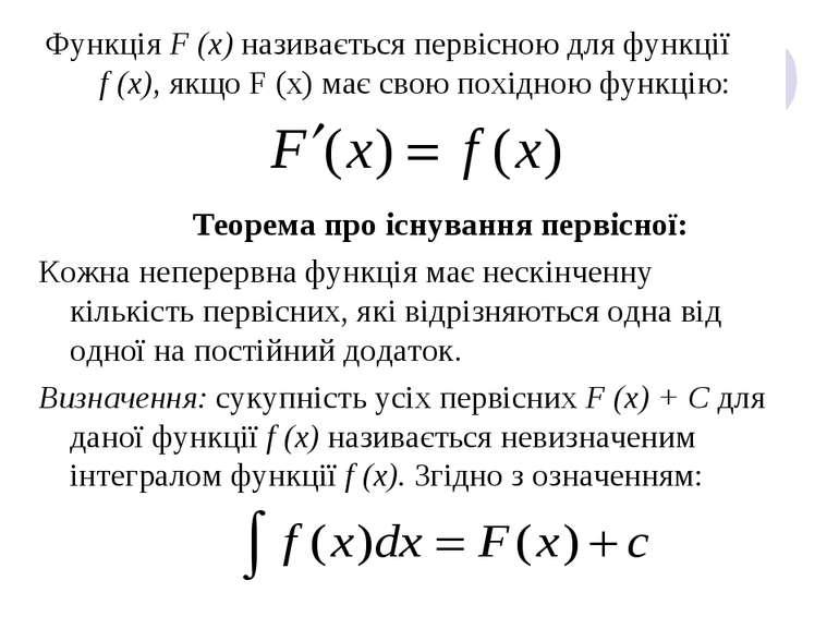 Функція F (x) називається первісною для функції f (x), якщо F (x) має свою по...