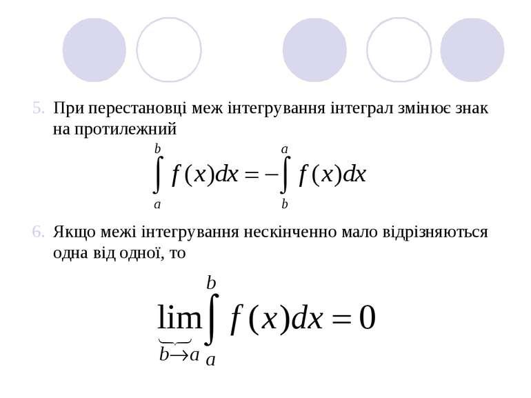 При перестановці меж інтегрування інтеграл змінює знак на протилежний Якщо ме...