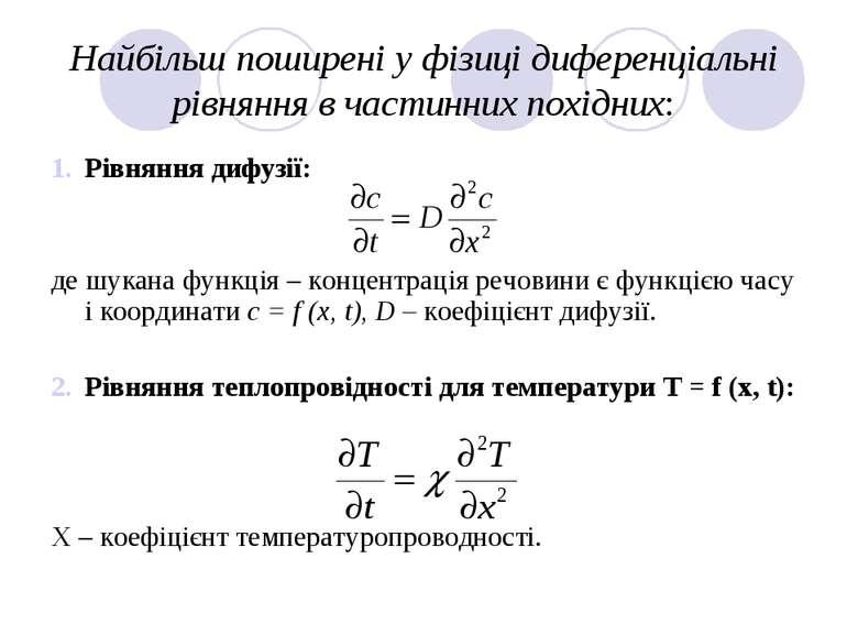 Найбільш поширені у фізиці диференціальні рівняння в частинних похідних: Рівн...