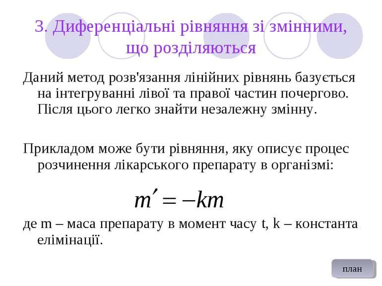 3. Диференціальні рівняння зі змінними, що розділяються Даний метод розв'язан...