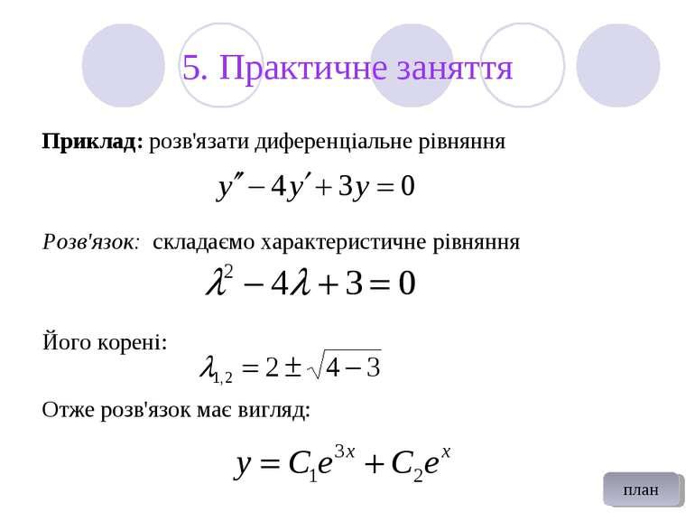 5. Практичне заняття Приклад: розв'язати диференціальне рівняння Розв'язок: с...