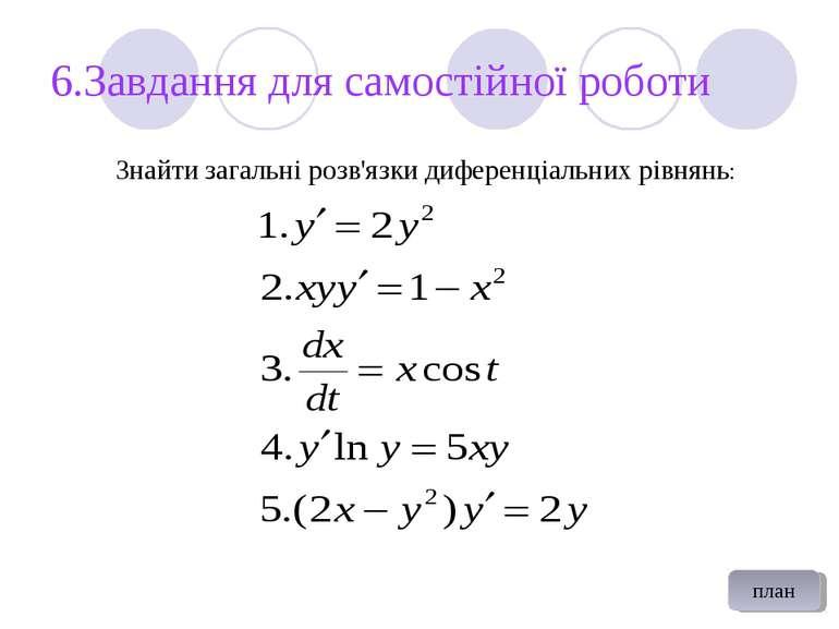 6.Завдання для самостійної роботи Знайти загальні розв'язки диференціальних р...