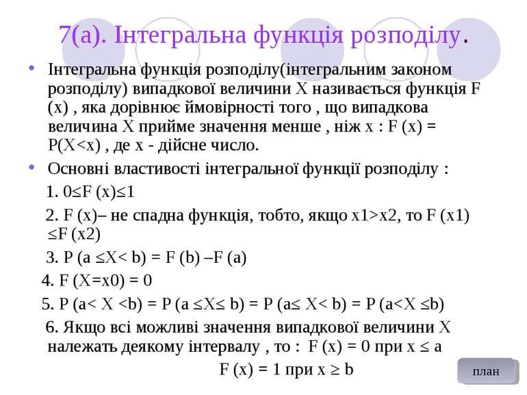 7(а). Інтегральна функція розподілу. Інтегральна функція розподілу(інтегральн...