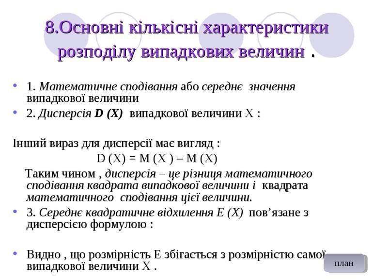 8.Основні кількісні характеристики розподілу випадкових величин . 1. Математи...