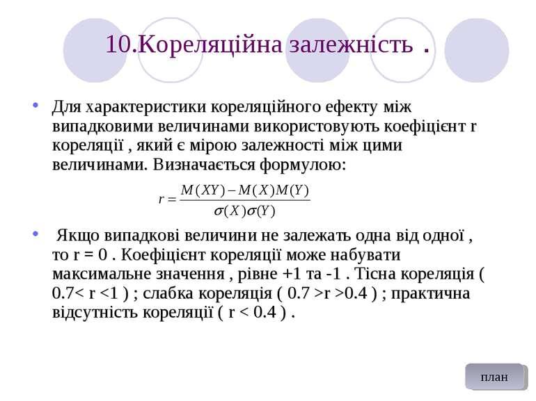 10.Кореляційна залежність . Для характеристики кореляційного ефекту між випад...