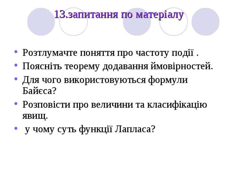 13.запитання по матеріалу Розтлумачте поняття про частоту події . Поясніть те...