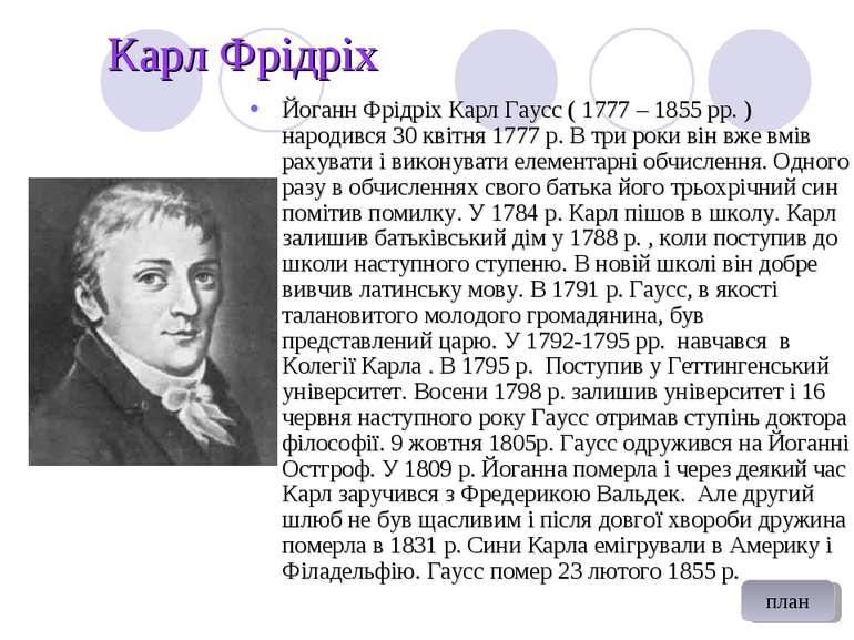 Карл Фрідріх Йоганн Фрідріх Карл Гаусс ( 1777 – 1855 рр. ) народився 30 квітн...